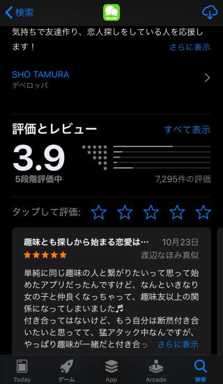 MALINEのApp Store内評価