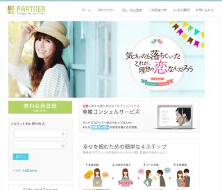PartnerのPCトップ画像