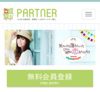 Partnerのスマホトップ画像