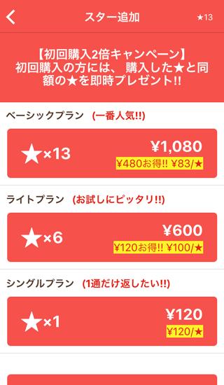 post meのスター購入画面1