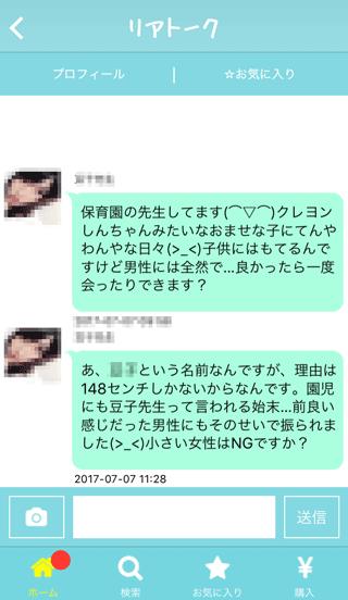 リアトークの受信メッセ3