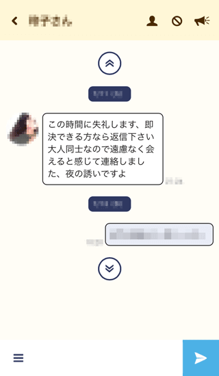 スマチャのメッセージ送信完了画面