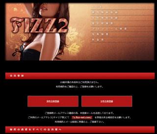 フィズ2(FIZZ 2)のPCトップ画像