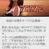 フィズ2(FIZZ 2)のスマホトップ画像