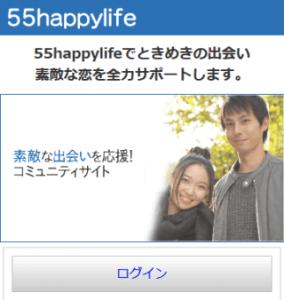 55ハッピーライフのスマホトップ画像