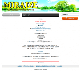 miraizeのPCトップ画像