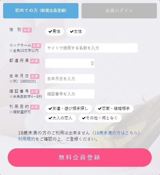 PCMAX登録フォーム画面