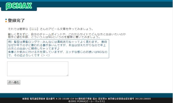 PCMAXパソコン女性登録アピール文章入力