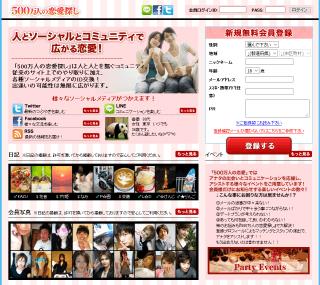 500万人の恋愛探しのPCトップ画像