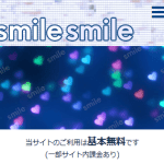 Smile Smileのトップ画像