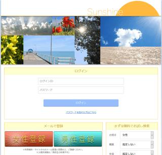 SunshineのPC登録前トップ画像