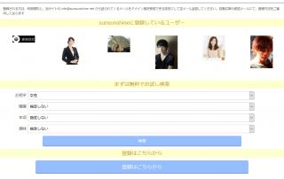 Sunshineの登録ユーザー顔写真