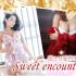 sweet encounterのスマホトップ画像