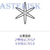 スタリスクの登録前トップ画像