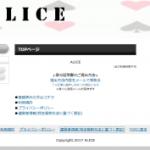 ALICEのPC登録前トップ画像