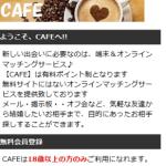 CAFEのスマホ登録前トップ画像