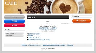 CAFEのPC登録前トップ画像
