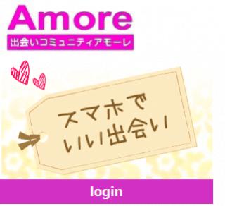 amoreのスマホ登録前トップ画像