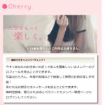 Cherryのスマホ登録前トップ画像