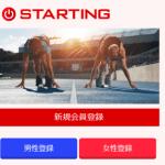 STARTINGのスマホ登録前トップ画像