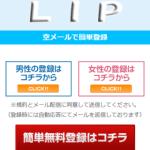 LIPのスマホ登録前トップ画像