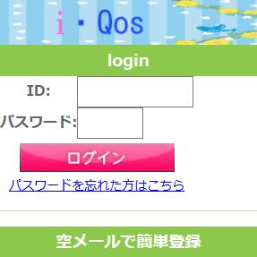 i-Qosの登録前トップ画像