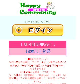 HAPPYCOMMUの登録前トップ画像