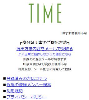 TIMEの登録前トップ画像2