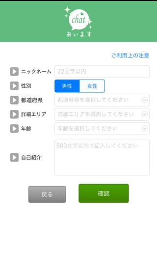 あいますのプロフィール登録画面