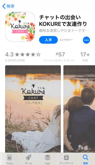 KOKUREのApp Store内インストール画面