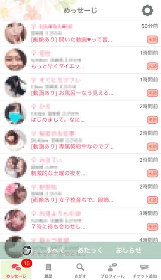 KOKUREの登録1日目の受信めっせーじ履歴3