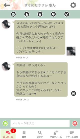 KOKUREの登録1日目の受信めっせーじ詳細12
