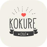 KOKUREのアンドロイド版アイコン