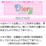 Diaryの登録前トップ画像1