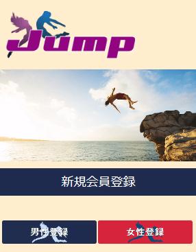 Jumpのスマホ登録前トップ画像