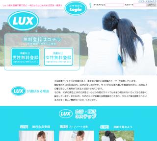 LuxのPC登録前トップ画像