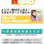 Helloのスマホ登録前トップ画像