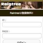 Raintreeのスマホ登録前トップ画像
