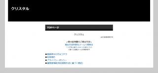 クリスタルのPC登録前トップ画像