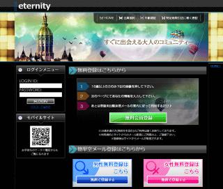 エタニティのPC登録前トップ画像