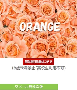 ORANGEの登録前トップ画像
