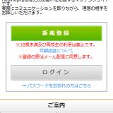 HapiHapiのスマホ登録前トップ画像
