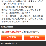 Iの登録前サイト画像