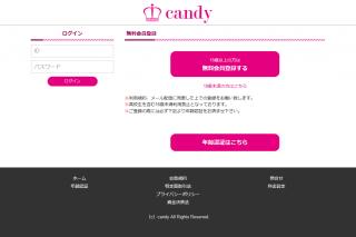 CandyのPC登録前トップ画像