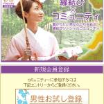 ゆかり-YUKARI-フリーのスマホ登録前トップ画像