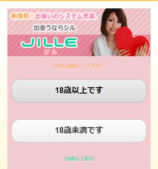 JILLEのスマホ登録前トップ画像
