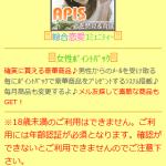 アピスの登録前トップ画像