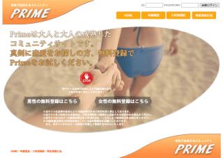 PRIMEのPC登録前トップ画像