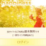 happinessのスマホ登録前トップ画像