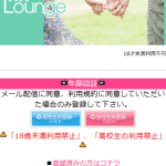 Loungeの登録前トップ画像